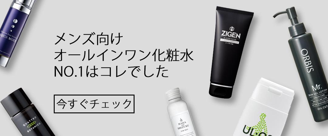 メンズ 化粧水 おすすめ