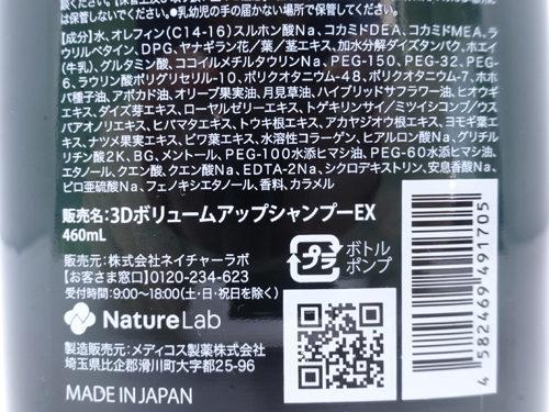 MARO 3Dボリュームアップ 成分