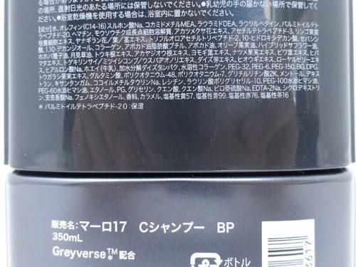 MARO17 ブラックプラス 成分