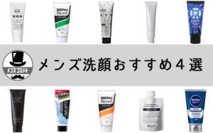 男性におすすめの洗顔4選【21種調査済】