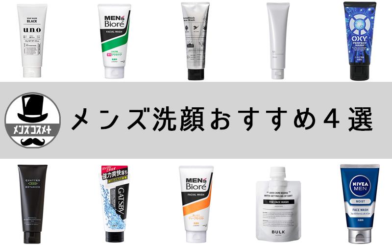 洗顔 おすすめ